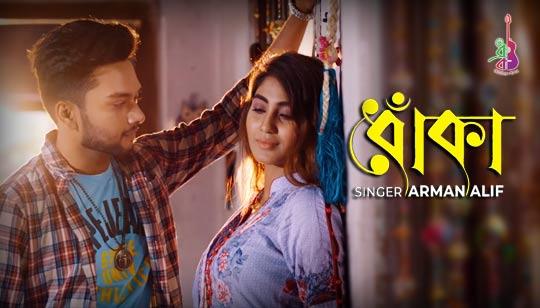 Dhoka Lyrics (ধোঁকা) By Arman Alif   Bangla New Song 2019