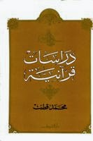 تحميل كتاب دراسات قرانية محمد قطب pdf