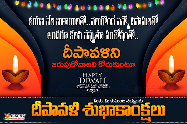 deepavali hd wallpapers with quotes in telugu, telugu deepavali subhakankshalu