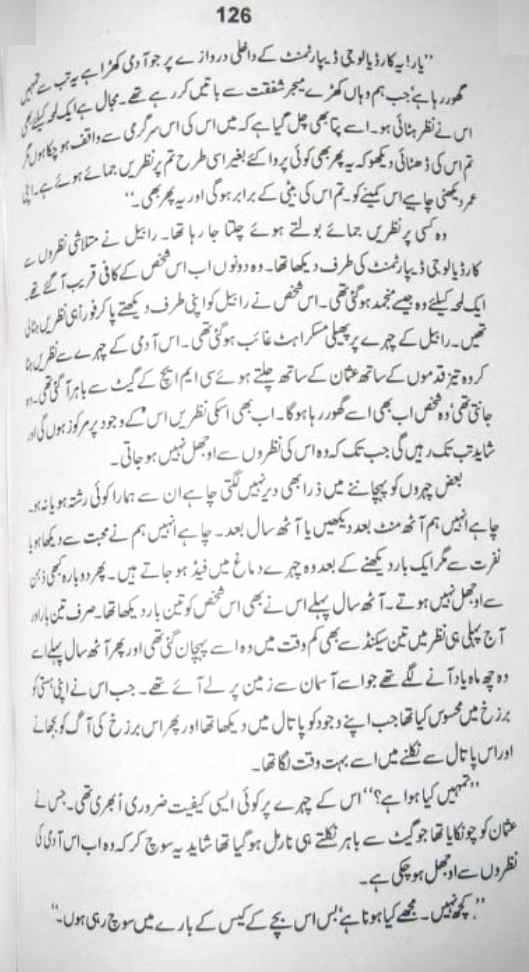 Umera Ahmed Urdu Novels