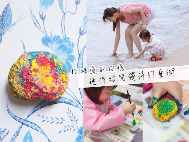 夏天的回憶【石頭畫創作】幼兒藝術