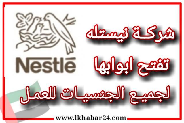 شركة نيستله في الامارات تحتاج الى موظفين لجميع الجنسيات سجل الان