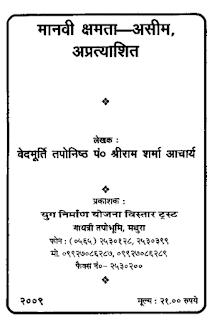 Maanvi-Kshamta-Aseem-Apratyashit-By-Aacharya-Shriram-Sharam-PDF-In-Hindi