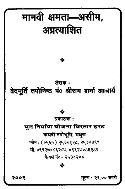 मानवी क्षमता-असीम,अप्रत्याशित : आचार्य श्रीराम शर्मा द्वारा पीडीऍफ़ पुस्तक | Maanvi Kshamta-Aseem, Apratyashit : By Aacharya Shriram Sharam PDF In Hindi