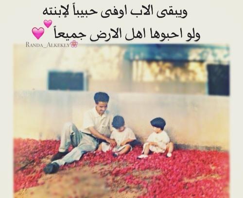 صور عن الابناء 2020 عبارات عن حب اولادي يلا صور