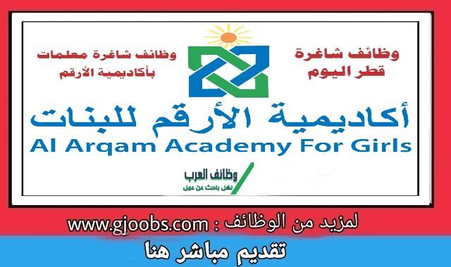 وظائف في قطر أكاديمية الأرقم للبنات تعلن عن وظائف شاغرة