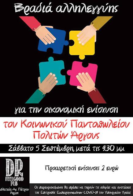 Βραδιά ενίσχυσης του Κοινωνικού  Παντοπωλείου Πολιτών Άργους