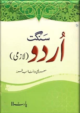 2nd year  sarmaya urdu keybook pdf download free