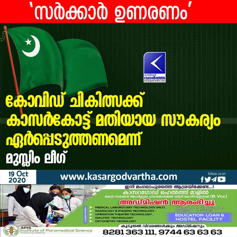 Muslim League has demanded that provide adequate facilities for COVID treatment in Kasaragod