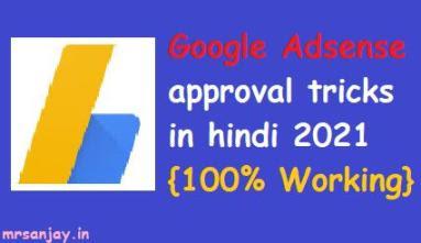 Google Adsense approval tricks in hindi 2021