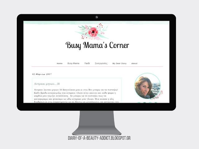 Νέα σχεδίαση blog: Busy Mama's Corner