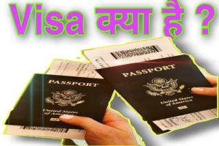 VISA क्या है? Types of visa in Hindi ! Visa कितने प्रकार के होते है?