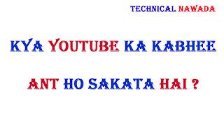 kya youtube ka kabhee ant ho sakata hai ?