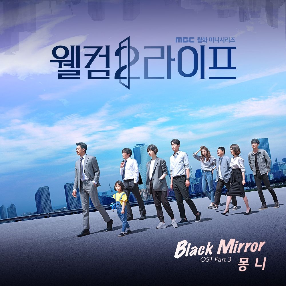 Monni – Welcome 2 Life OST Part.3