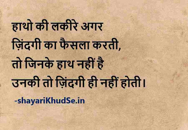 life quotes in hindi 2 line dp, life quotes in hindi 2 line pic, life quotes status download, life quotes images in hindi