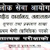 Vacancy Announcement by Lok Sewa Aayog for Various Technical Positions