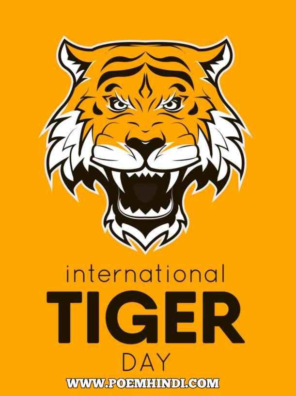 अंतरराष्ट्रीय बाघ दिवस पर कविता | International Tiger Day Poems Hindi