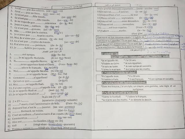 ليلة الامتحان في اللغه الفرنسيه للصف الاول الثانوي ترم اول | اجيال الاندلس