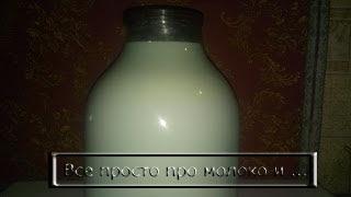 Суточное домашнее молоко