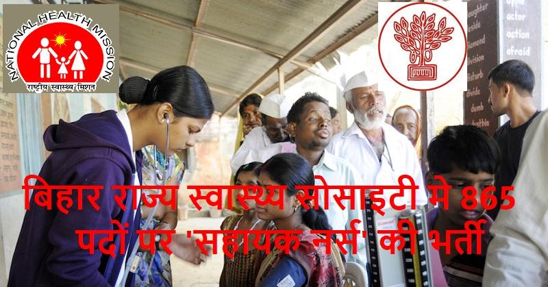 SHSB Bihar Free Job Alert 2020