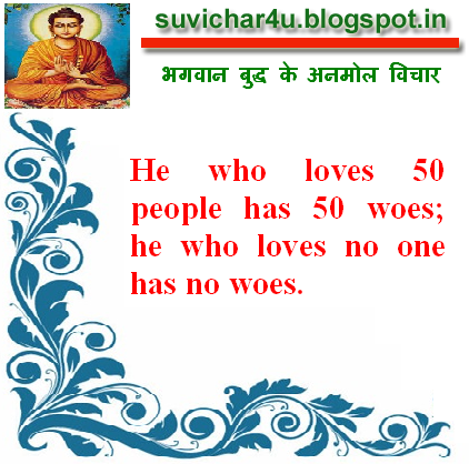 He who loves 50 people has 50 woes; he who loves no one has no woes.