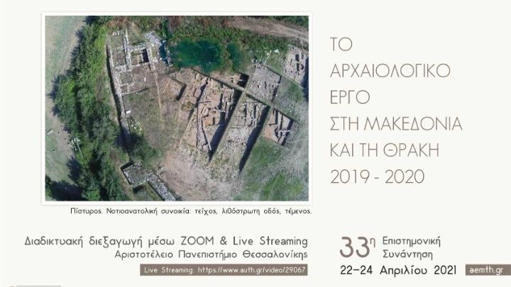 Από τις 22 έως τις 24/4 το 33ο Αρχαιολογικό για τις ανασκαφές στη Θράκη