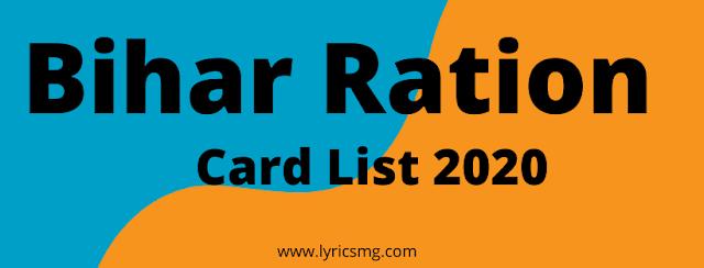 Bihar Ration Card List 2020 |