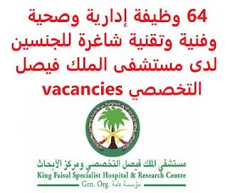 وظائف السعودية 64 وظيفة إدارية وصحية وفنية وتقنية شاغرة للجنسين لدى مستشفى الملك فيصل التخصصي vacancies 64 وظيفة إدارية وصحية وفنية وتقنية شاغرة للجنسين لدى مستشفى الملك فيصل التخصصي vacancies  أعلن يعلن مستشفى الملك فيصل التخصصي ومركز الأبحاث, عن توفر 64 وظيفة إدارية وصحية وفنية وتقنية شاغرة للجنسين, من حملة مؤهلات الكفاءة، الثانوية، الدبلوم، البكالوريوس فأعلى، 16وظيفة منها لا تتطلب الخبرة، للعمل في كل من الرياض وجدة والمدينة المنورة وذلك للوظائف التالية: وظائف الرياض: اختصاصي سريري (عدد 2) اختصاصي سلامة المرضى أخصائي اول تقنية مختبرات أخصائي اجتماعي أخصائي سريري متقدم أخصائي تغذية علاجية ثاني أخصائي العلاج بالاشعة أخصائي علاج تنفسي استشاري عيون استشاري مشارك جراحة القولون والمستقيم تقني وظائف الاعصاب سكرتير أول (عدد 3) سكرتير ثاني (عدد 3) طبيب متخصص عامل حمية فني مختبر فني مختبر طبي فني أول إمداد غرف العمليات فني أبحاث كاتب جناح (عدد 2) كاتب حمية (عدد 2) كبير تقنيين التخدير كبير أخصائيي تروية قلبية كبير اختصاصين سريري كبير محللين المعلومات الصحية كبير المحققين كبير محللي الشبكات كبير رجال أمن مساعد صيانة مدير قسم معلوماتية إدارة دورة الايرادات مساعد رئيس تمريض مدقق رقابة مالية مهندس أجهزة طبية ثاني منسق الجدولة وادارة البيانات ممرض أول مشغل محطة أول مدير برنامج التمريض (عدد 3) مدير الادارة العامة للاتصالات الرئيسة محقق أول وظائف جدة: استشاري طب الطوارىء رئيس تمريض طبيب متخصص (عدد 2) ممرض أول (عدد 4) ممرض ثالث (عدد 5) مشرف عيادة الاسنان مساعد ثاني طب اسنان وظائف المدينة المنورة: كبير أخصائي تصويرالاشعة التداخلية الملونة     للتسجيل اضغط على الرابط هنا, وقم باختيار الوظيفة المطلوب التقدم لها حسب اختصاصك, ومكان العمل   أنشئ سيرتك الذاتية     أعلن عن وظيفة جديدة من هنا لمشاهدة المزيد من الوظائف قم بالعودة إلى الصفحة الرئيسية قم أيضاً بالاطّلاع على المزيد من الوظائف مهندسين وتقنيين محاسبة وإدارة أعمال وتسويق التعليم والبرامج التعليمية كافة التخصصات الطبية محامون وقضاة ومستشارون قانونيون مبرمجو كمبيوتر وجرافيك ورسامون موظفين وإداريين فنيي حرف وعمال