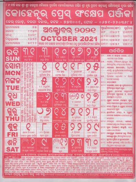 October 2021 Odia Kohinoor Calendar, Oriya Kohinoor October Panjika 2021