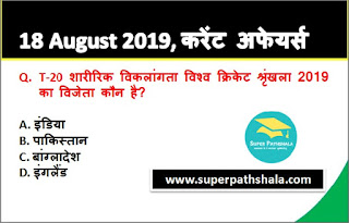Daily Current Affairs Quiz 18 August 2019 in Hindi