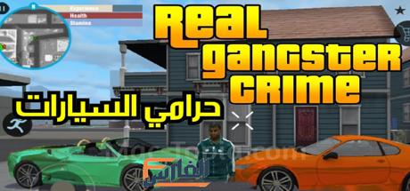 Real Gangster Crime,تنزيل لعبة Real Gangster Crime,تحميل لعبة Real Gangster Crime,تحميل Real Gangster Crime,تنزيل Real Gangster Crime,لعبة Real Gangster Crime,Real Gangster Crime تنزيل,Real Gangster Crime تحميل,