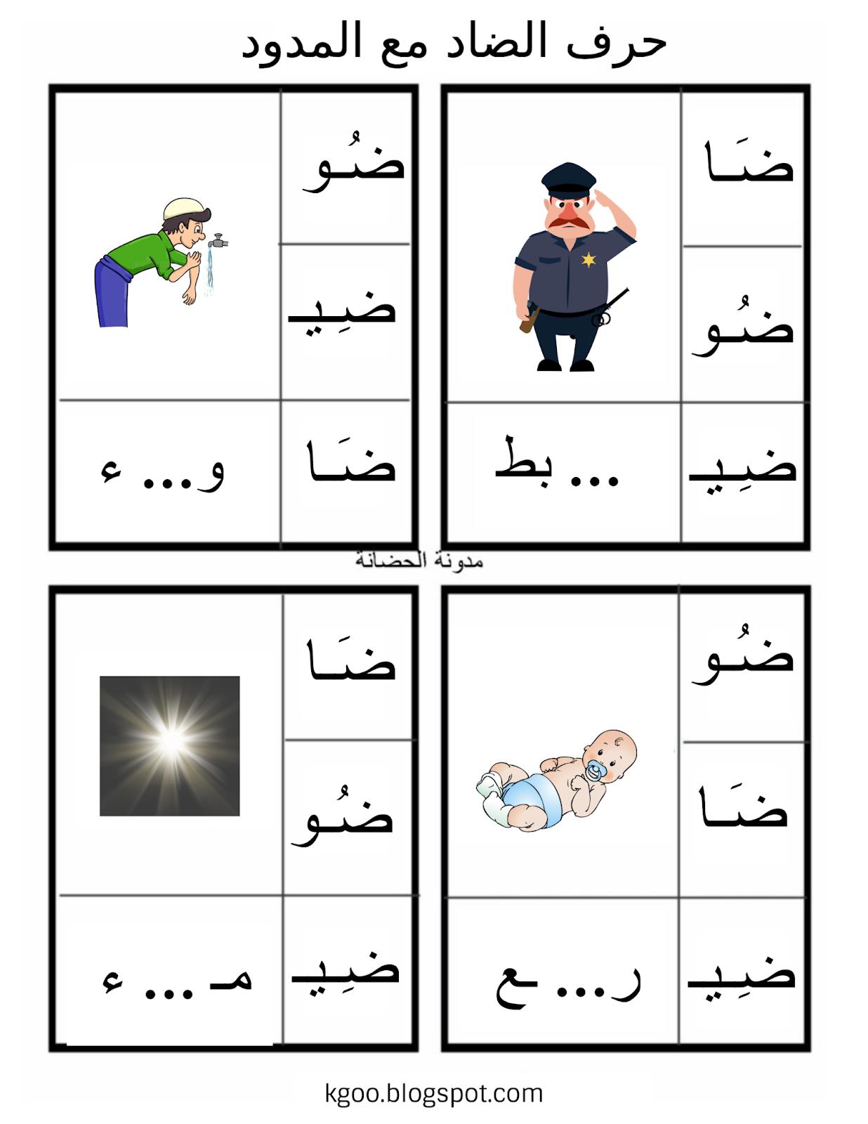 درس نموذجي حرف الضاد مع المدود مع ورقة عمل حرف الضاد