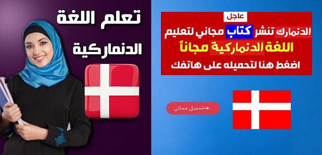 الدنمارك تنشر الكتاب الافضل لتعلم اللغة الدنماركية مجانا - حمله الان على هاتفك😍👇