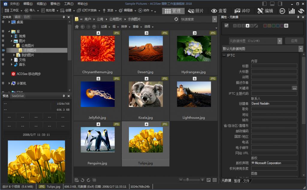 تحميل برنامج لإدارة الصور الرقمية مع إمكانات العرض والتحريرACDSee Photo Studio Ultimate 2020 v13.0.1.2023 مع التفعيل