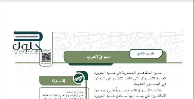 حل درس اسواق العرب ثاني ثانوي