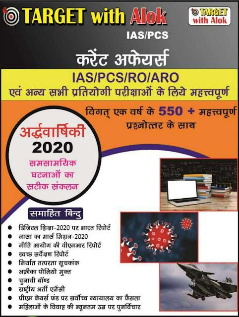 Target Current Affairs (Half year 2020) : For IAS Exam Hindi PDF Book