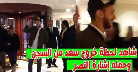 شاهد لحظة خروج سعد المجرد من السجن وإستقباله من طرف الجمهور بالزغاريت والتصفيق
