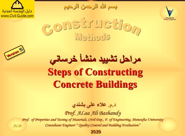 مراحل تشييد منشأ خرسانى pdf للدكتور - علاء بشندي - احدث اصدار 2020 Construction Steps for a RC Building