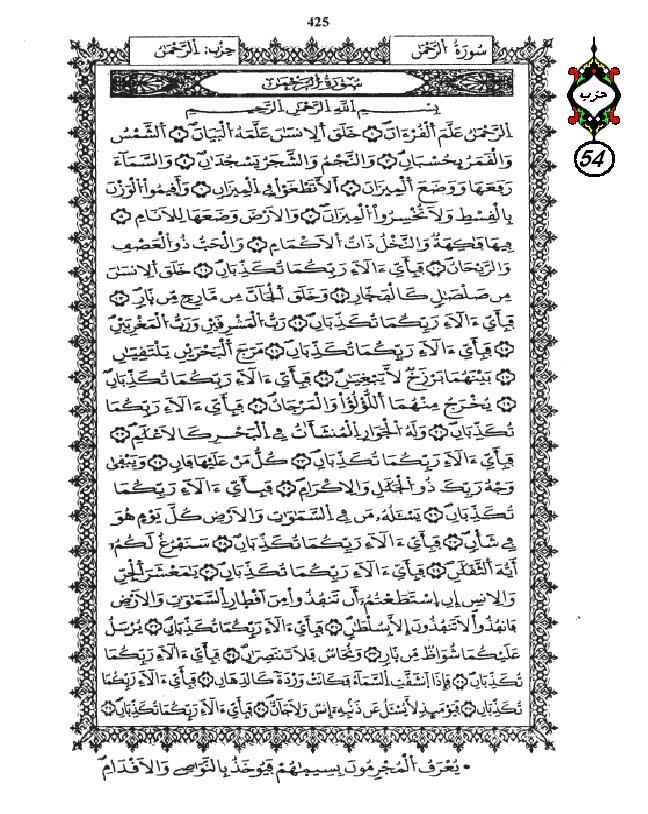 القرآن الكريم برواية ورش عن نافع مجزء الى أثمان حزب 54 الرحمن من سورة الرحمن سورة الواقعة سورة الحدي