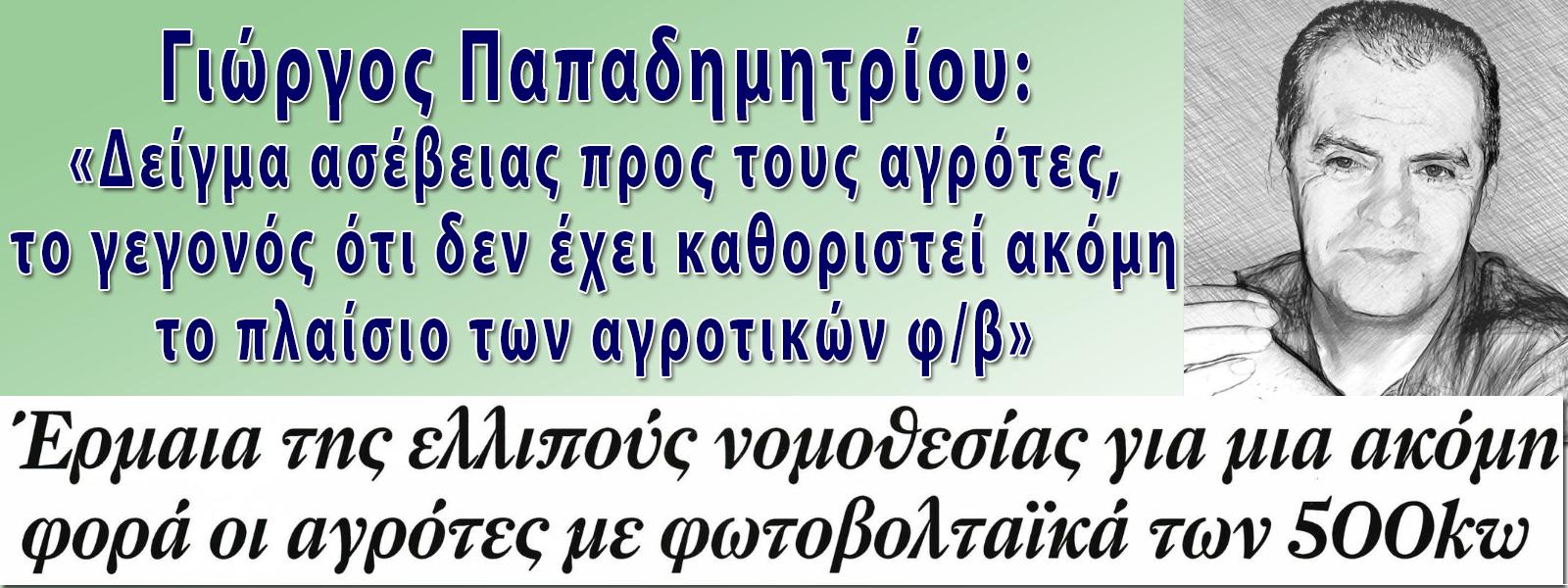 ΓΙΩΡΓΟΣ ΠΑΠΑΔΗΜΗΤΡΙΟΥ
