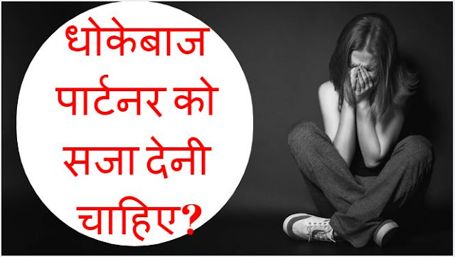 if you cheated by your girlfriend or boyfriend than what to do in hindi