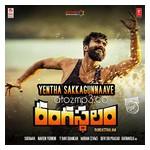 Rangasthalam-2018 Top Album
