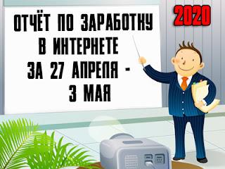 Отчёт по заработку в Интернете за 27 апреля - 3 мая 2020 года