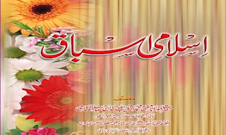 Islamic Lessons [Islami Asbaaq by Mufti Shoibullah] is an Urdu book compiled with detail of Islamic Faiths, rituals, costumes, traditions, supplications & Hadiths in simple language.....