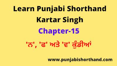 Kartar-singh-chapter-15