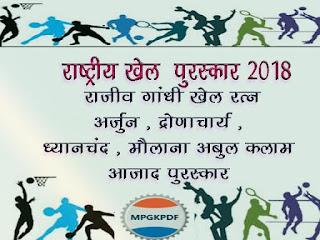 राष्ट्रीय खेल पुरस्कार 2018