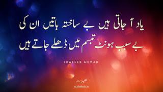 Urdu poetry - Yaad aa jati hain besaakhta baten unki