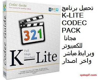 تحميل برنامج كوديك باك 2020 K-LITE CODEC PACK