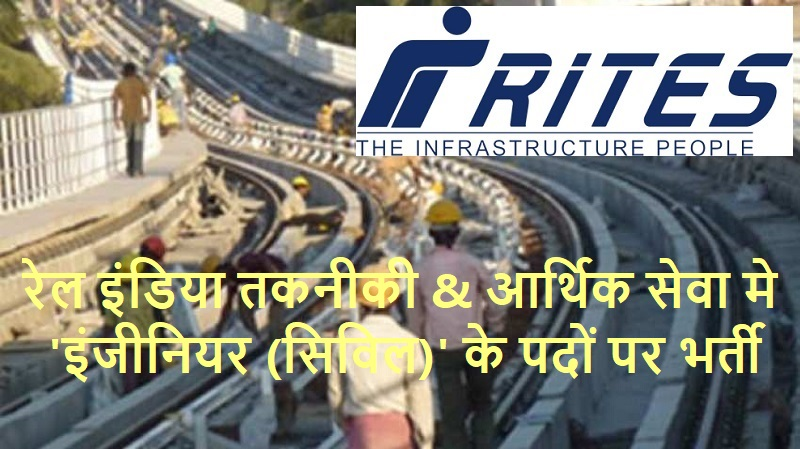 RITES Recruitment 2020