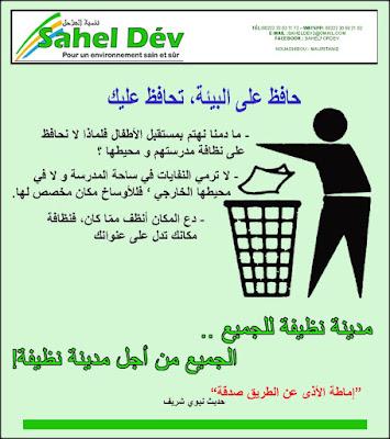 نواذيبو - منظمة Sahel Dév تطلق حملة توعوية حول أضرار تجميع الأوساخ في محيط المدارس..-إيجاز